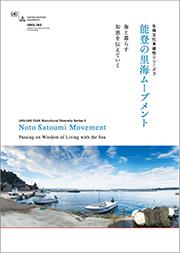 satoumi-report