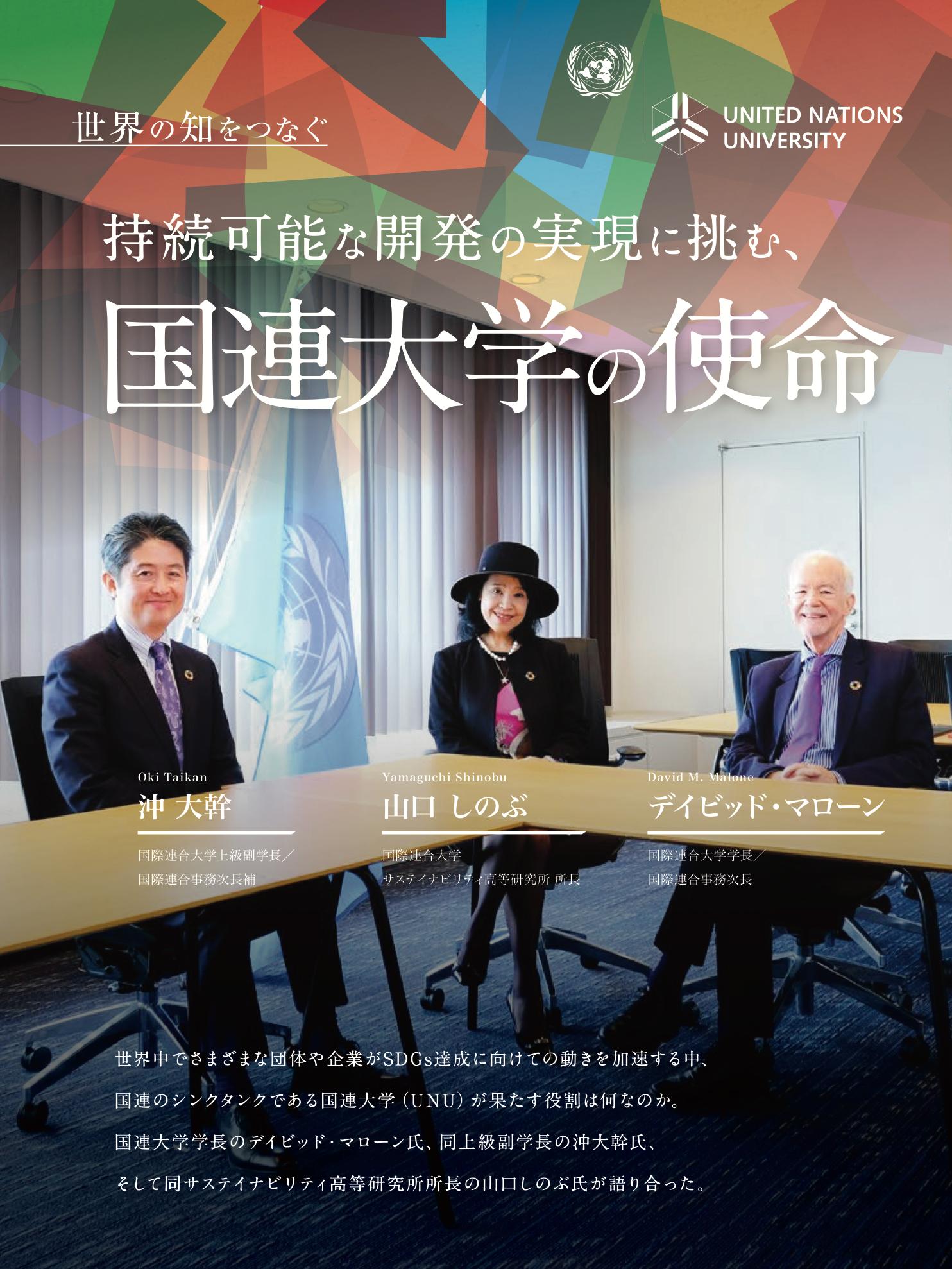 UNU-IAS Policy Brief No. 20, 2020