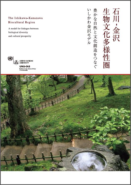 img-kanazawa-report