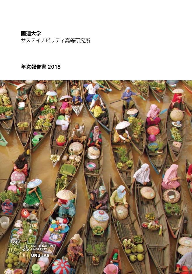 unu-ar2017-cover