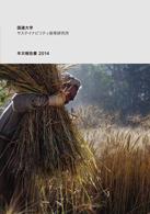 unu ar2014 cover
