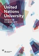 UNU Annual Report 2019