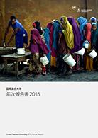 国連大学 2016年次報告書