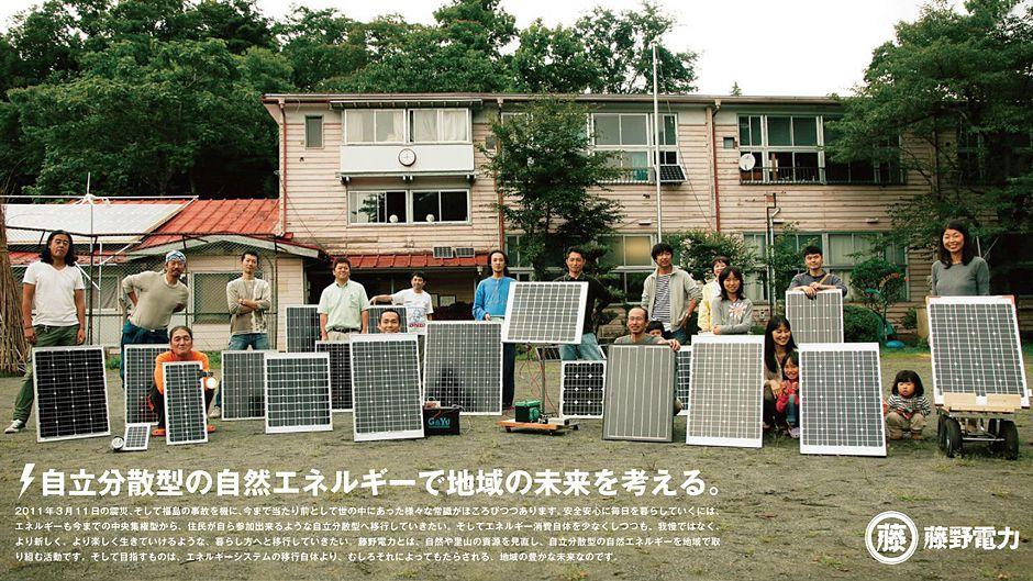 トランジション藤野のエネルギー自立
